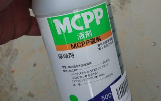 実験 : MCPP液剤(選択性除草剤)